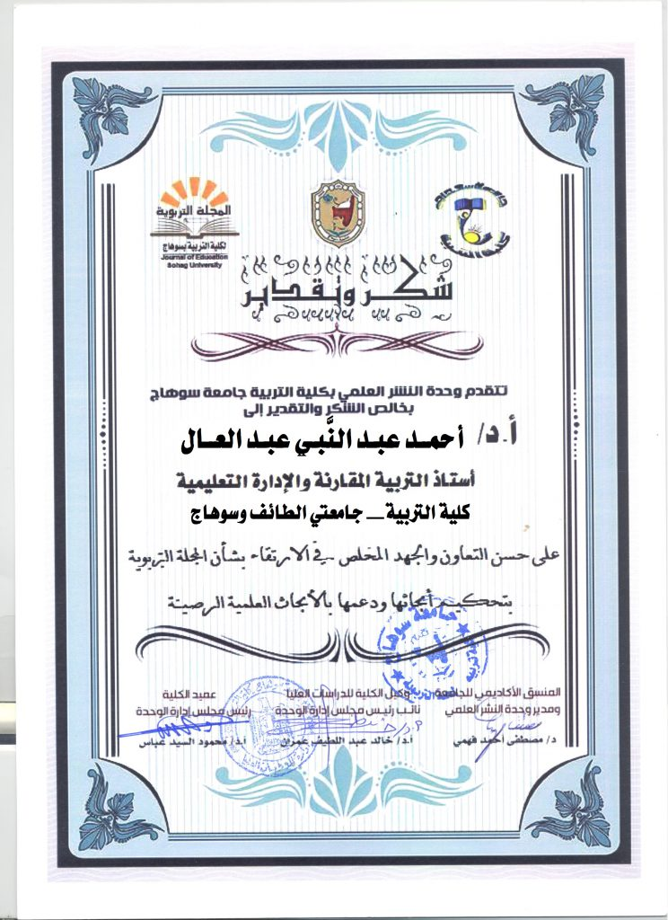 AHMED ABDENABI