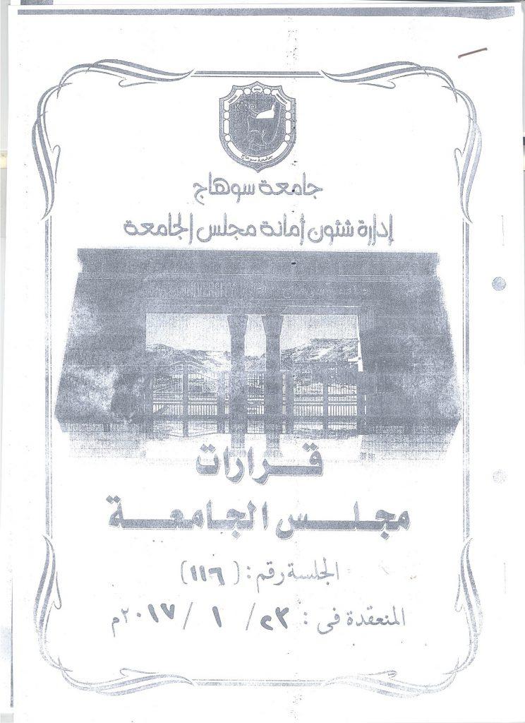 moafaka